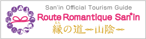 Route Romantique San'in | San'in Tourism Organization